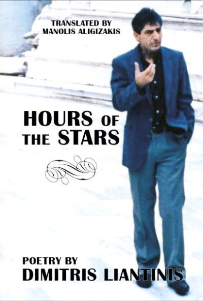 'Hours of the Stars' poetry by Dimitris Liantinis: translation Manolis Aligizakis