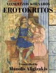 EROTOKRITOS_cover_Mar26.indd